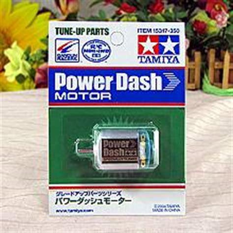 Tamiya Motor Sprint Dash 15317 四驅車馬達 powder dash馬達