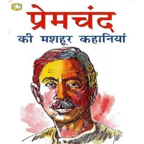 biography in hindi of munshi premchand munshi premchand in hindi android informer munshi