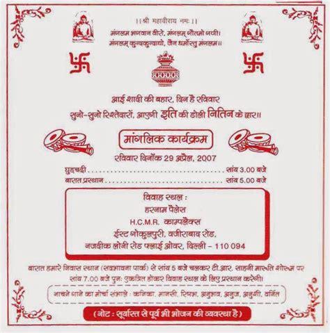Jain Wedding Invitation Cards by Jain Wedding Invitation Wording Yaseen For