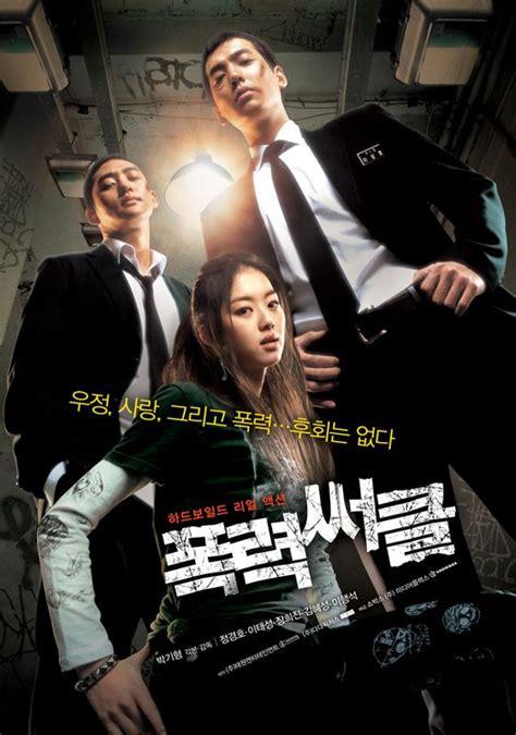 Korean Film Gangster High 2006   97 best essential korean films list images on pinterest