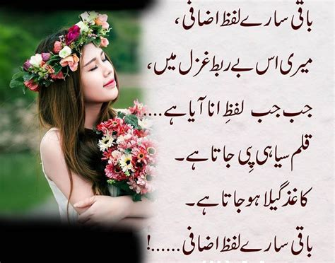 wallpaper girl urdu poetry romantic lovely urdu shayari ghazals baby