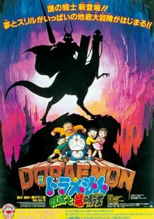 doraemon anime episode list doraemon 08 nobita to ryuu no kishi myanimelist net