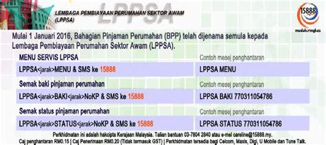 semakan status urusan perkhidmatan semakan baki pinjaman perumahan kerajaan online dan sms