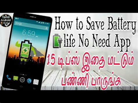 how to save battery on android how to save battery android 2017 real tips tamil