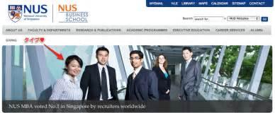 Nus Mba by これからシンガポールmbaの話をしよう Nus白熱教室 ビジネススクール