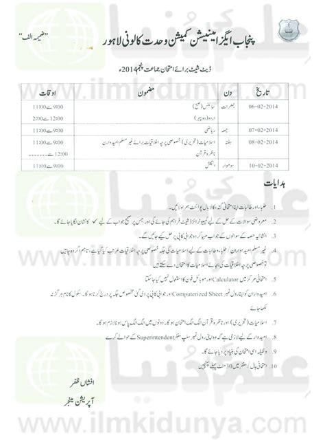 pec 5th class date sheet 2018 all punjab boards 5th