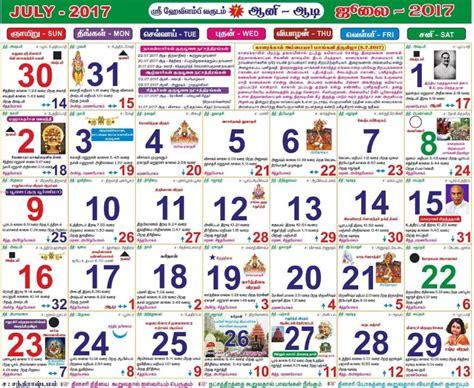 Calendar 2017 August Tamil June 2018 Calendar Tamil Printable Calendar 2017 2018
