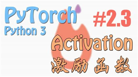 torch tutorial github 激励函数 activation pytorch 莫烦python