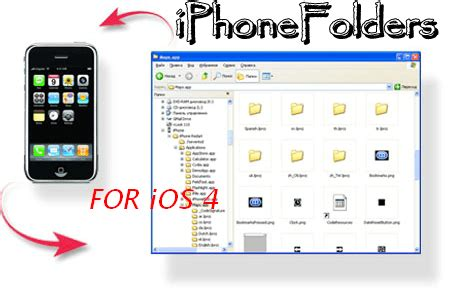 iphone folders compatible con ios4 • iphoneate ineate
