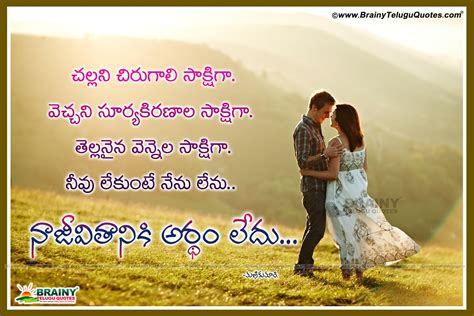 couple wallpaper with hindi quotes romantic telugu love quotes with cute couple hd wallpaper