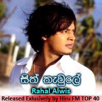 sinhala new songs hiru fm sith thawule rahal new song rahal alwis hiru fm