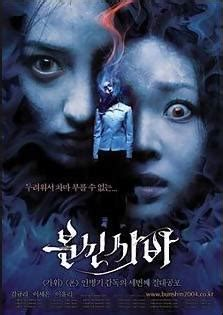 film anime horor terbaik 2015 film horor korea terbaik