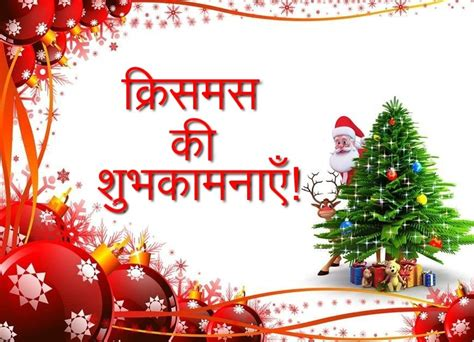 top merry christmas day shayari  hindi text messages greeting cards sms images