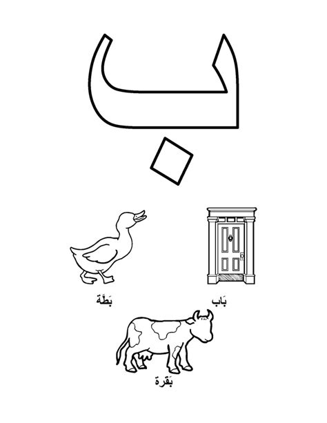 arabic coloring pages download 17 best images about arabic on pinterest english arabic