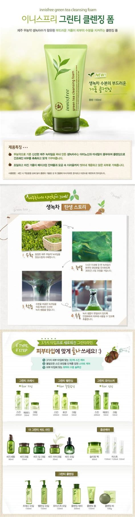 Detox Cleanse Tea Malaysia by Innisfree Green Tea Cleansing Foam 150ml Seoul Next By You