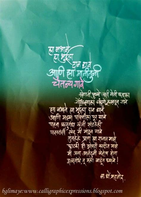 Marathi Thoughts For Wedding Album by 31 Best Images About Poetry On Poem Dil Se