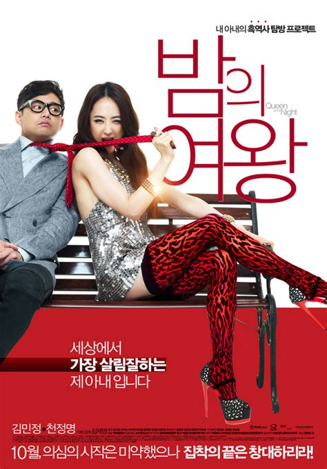 film korea queen of the night queen of the night asianwiki