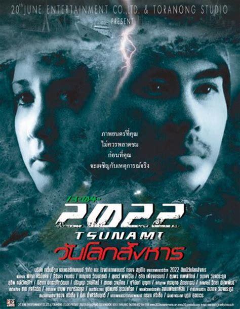 film tsunami in thailand watch 2022 tsunami 2009 movie online free iwannawatch to