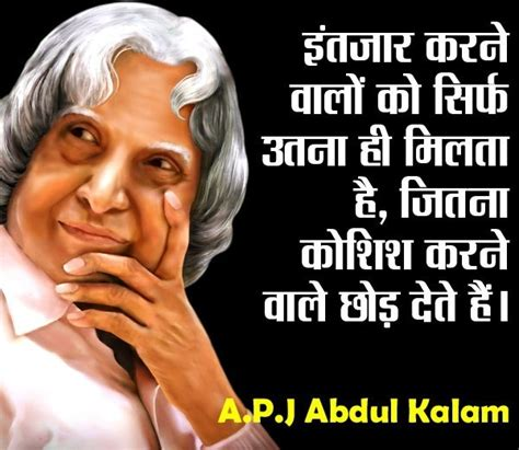 abdul kalam biography in hindi download what are the most popular inspirational quotes from a p j