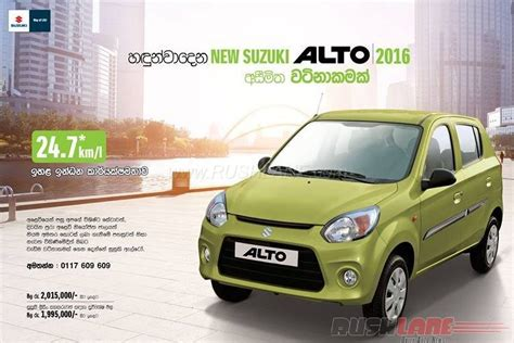 maruti 800 alto price in india 2016 maruti suzuki alto 800 sri lanka launch price inr 9