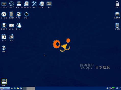 puppy linux file precise puppy linux precise 550jp desktop screen png wikimedia commons