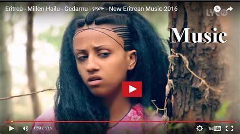 new music 2016 video millen hailu gedamu ገዳሙ new eritrean music