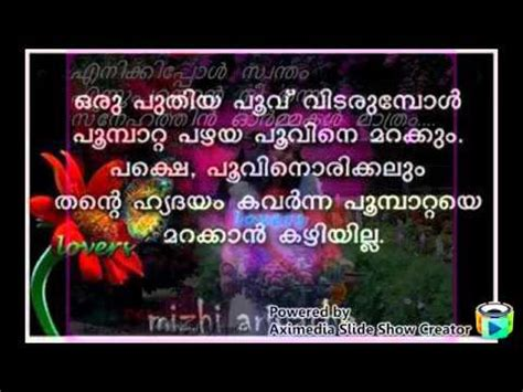 love failure malayalam images sad love quotes malayalam quotesgram