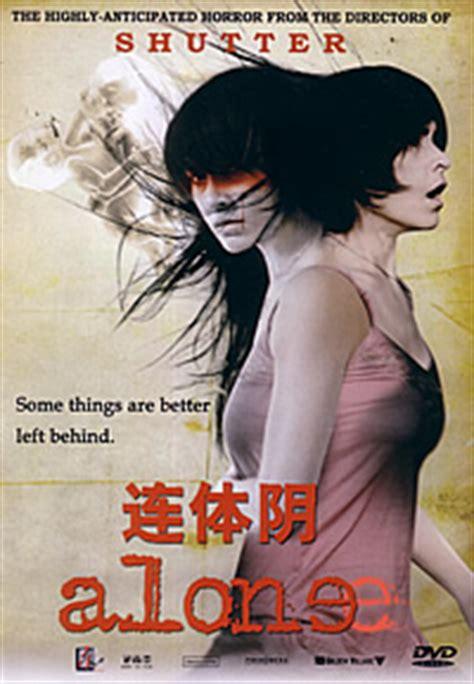 film thailand alone alone dvd 2007 moviexclusive com