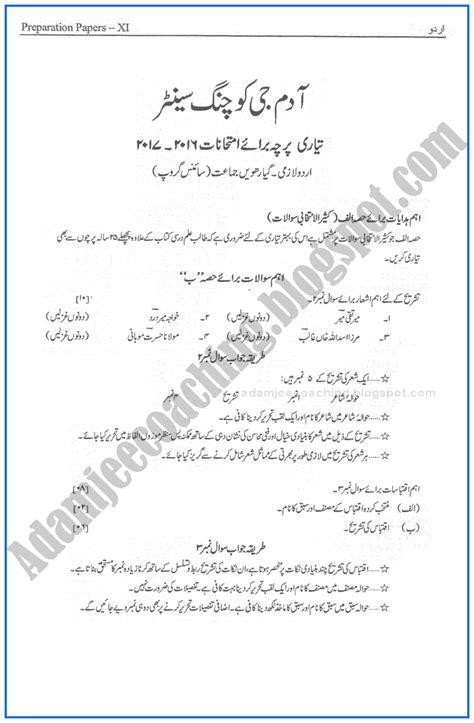 pattern paper of 11th class 2017 adamjee coaching urdu 11th adamjee coaching guess paper