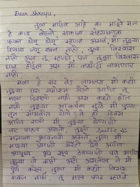 up letter in marathi up letter to in marathi 28 images application letter