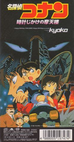 Detective Conan Time Bombed Skyscraper 1997 Podh 1354 Happy Birthday Kyoko Vgmdb