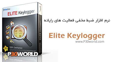 elite keylogger v5 0 build 302 full version with patch دانلود جدیدترین نرم افزارهای کامپیوتر و موبایل دانلود