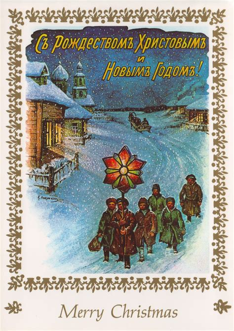 russian christmas cards  journey  slavic culture
