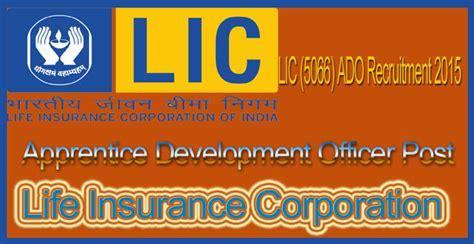 lic recruitment 2015 apply for lic 5066 ado recruitment 2015 licindia in ado vacancies