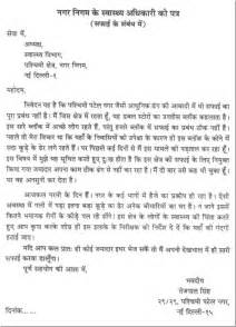 Formal Letter Sle To Municipal Corporation Letter To The Health Officer Municipal Corporation In