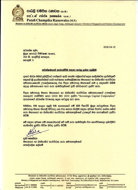 Official Letter Format Sinhala Len Www Lankaenews News From Sri Lanka In Sinhala And Tamil
