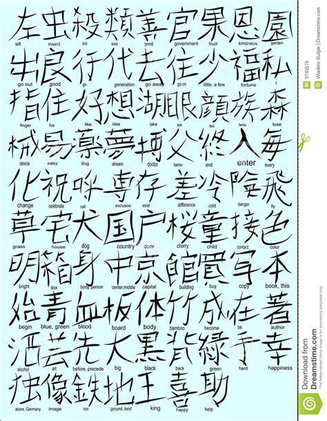 kanji characters japanese kanji characters stock vector illustration of