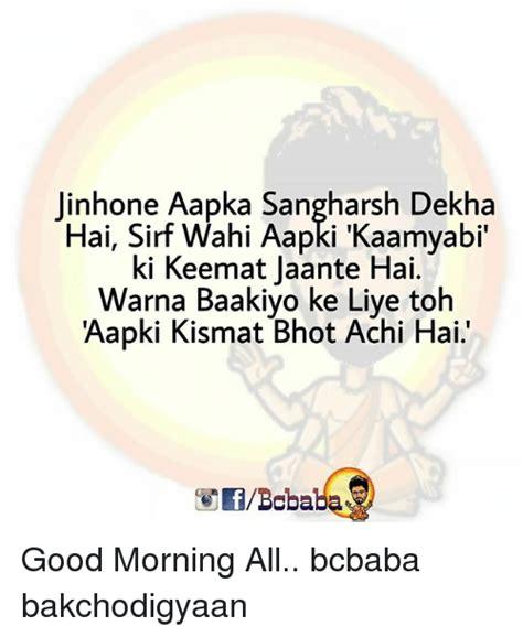Perlak Goodmorning Warna 25 best memes about morning morning memes
