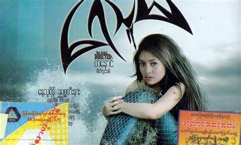film sok ho gie myanmar movie yay thu ma