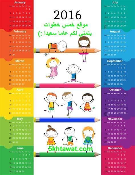2016 calendar design hd صور تقويم عام 2016 ام القرى 1437 هجريا ايام الاجازات