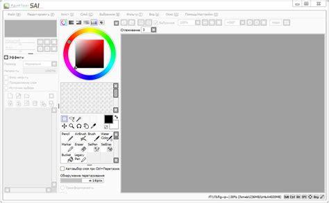 paint tool sai 2 2015 easy paint tool sai 1 2 0 без триала скачать бесплатно