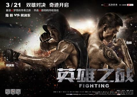 china film fight photos from fighting 2014 movie poster 11 chinese