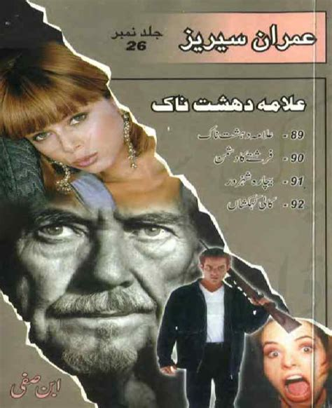 imran series reading section imran series jild 26 171 ibn e safi 171 imran series 171 reading