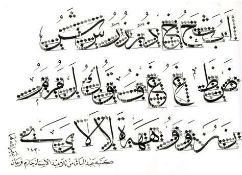 Töff In English by Thuluth Letters Arabesque Pinterest Calligraphy