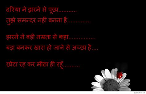 quotes shayari hindi top sad hindi shayari on life quotes images wallpapers