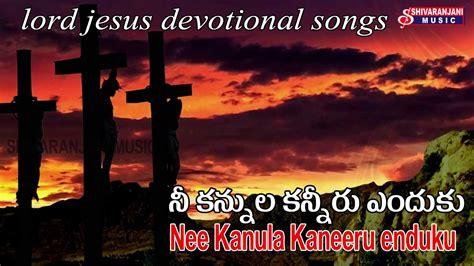 www santali jesus divosnal song com nee kannula kaneru enduku lord jesus devotional songs