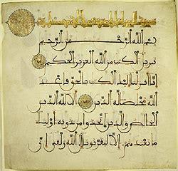 el coran arabic and 0940368714 coran