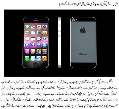 5 iphone price in pakistan iphone 5 price in pakistan and specification