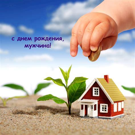 using your super to buy a house открытки с днем рождения мужчине страница 4 из 9 giftpic ru