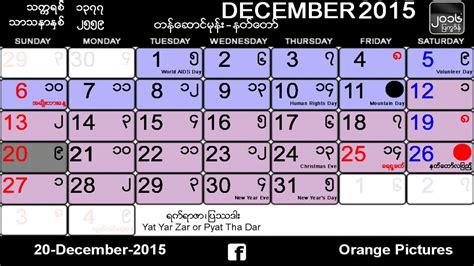 myanmar calendar converter calendar - Myanmar Calendar Apk